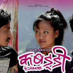 Kabaddi – Nepali Feature Film