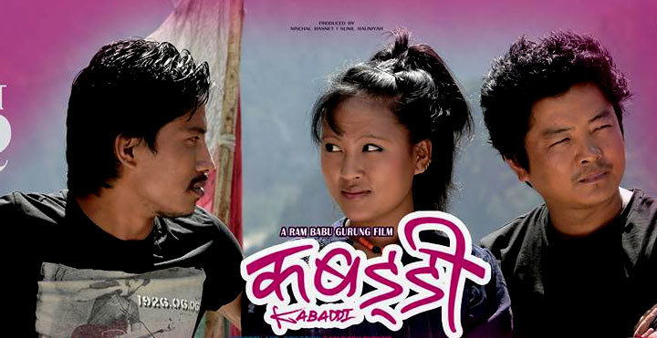 kabadhi nepali movie, nischal basnet, daya hang rai, nepali movie, mustang, real story