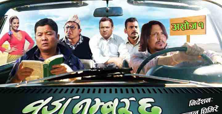 Nepali film, deepak raj giri, deepa shree niraula, nepali movie ward no. 6