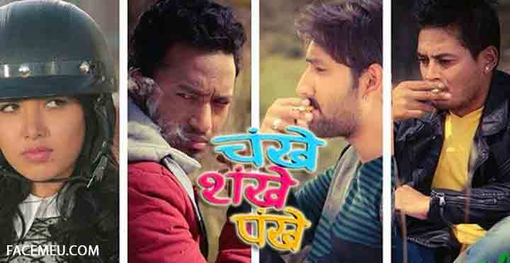 Chankhe Shankhe Pankhe , upcoming Nepali movies