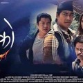 Nepali Comedy Movie Fanko