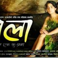 Nepali movie Jhola, nepali film, jhola, garima pant